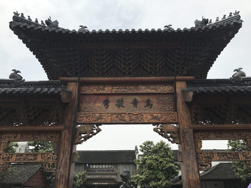 wuzhen_1